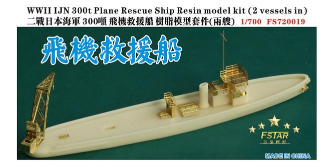 WWII IJN 300t Plane rescue ship (2 ships included)