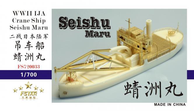 WWII IJA Crane Ship Seishu Maru