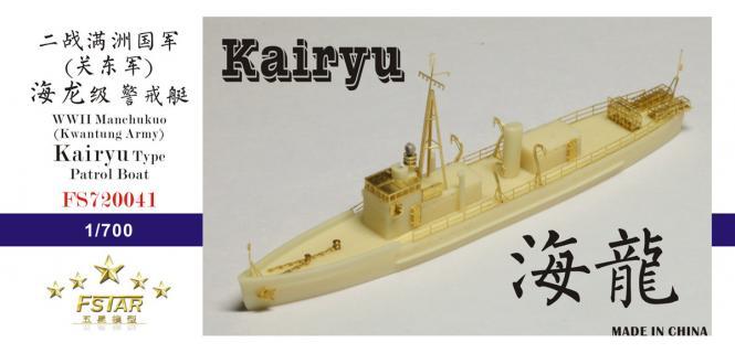 WWII Manchukuo (Kwantung Army) Kairyu Type Patrol Boat