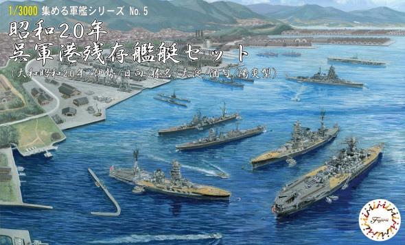 1/3000 Kure 1945 Naval Port Remnant Warship Set
