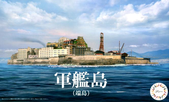 1/3000 Gunkanjima (Hashima Island)