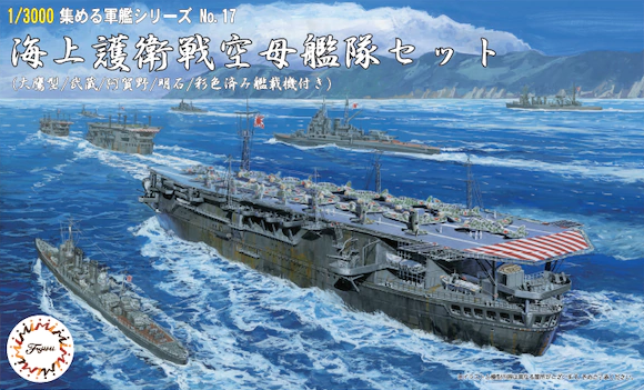 1/3000 Maritime Escort Warfare Aircraft Carrier Set