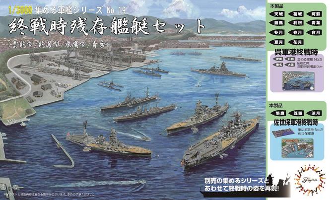 1/3000 1945 Remnant Warship Set