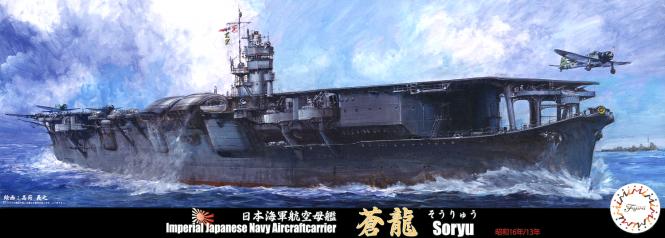IJN Aircraft Carrier Soryu (1941 or 1938)