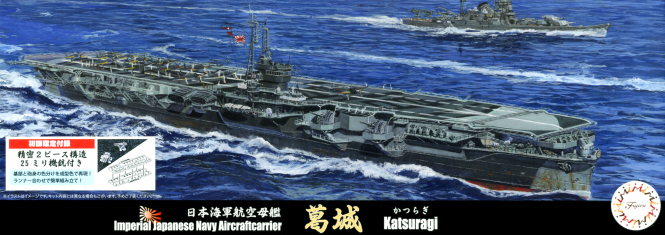 IJN Katsuragi Aircraft Carrier