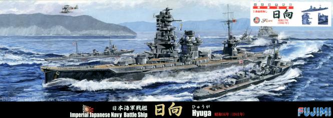 IJN Battleship Hyuga (1942/without No. 5 Turret)
