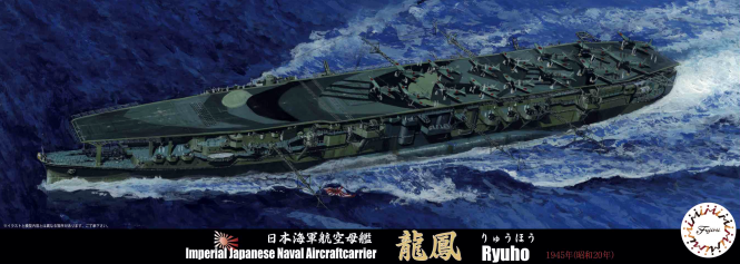 IJN aircraft carrier Ryuho 1945