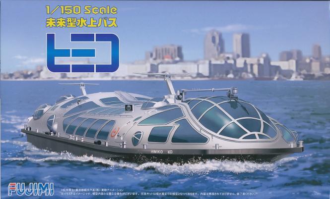 Water Bus Himiko 1/150