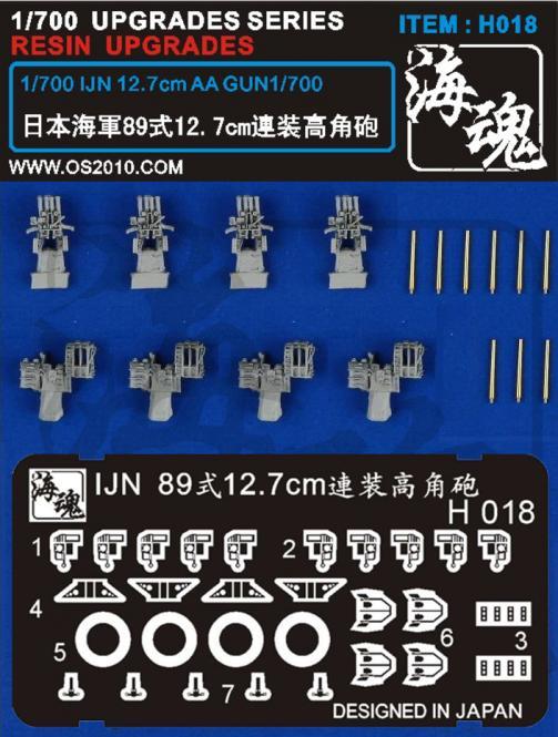 IJN 12,7cm AA-gun 1/700 (x4)