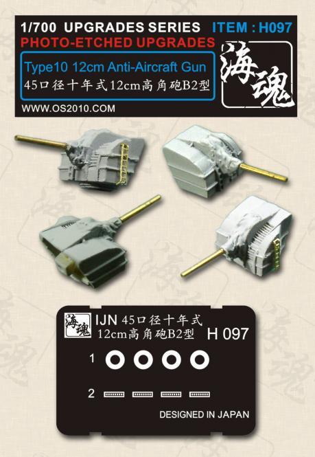IJN Type 10 120mm AA-gun 1/700 (x4)