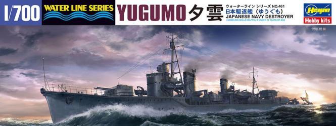Yugumo Japanese Navy Destroyer (new mold)