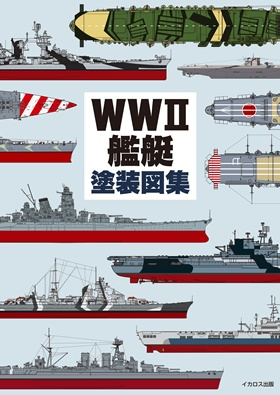WWII Warship Paint Collection