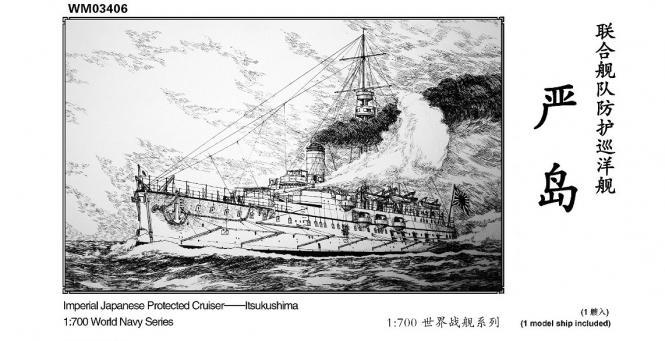 IJN Itsukushima Protected Cruiser