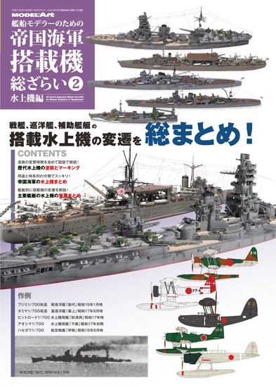 All about Japanese Naval Aircraft for vessel modelers #2 Seaplanes