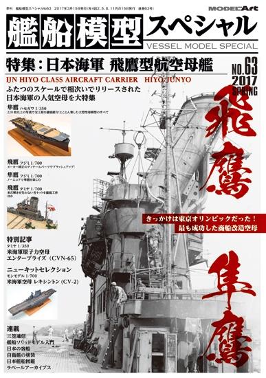Model Art Vessel Model Special 63 Spring 2017