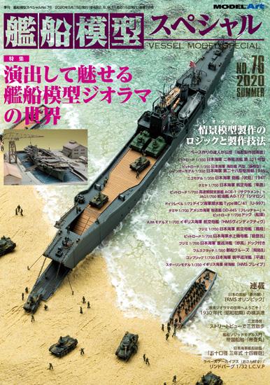 Model Art Vessel Model Special 76 Summer 2020