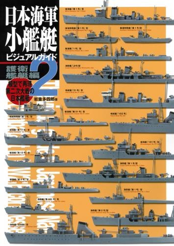 The visual guide to japanese Navy small combatant in WW2: Escort Vessels