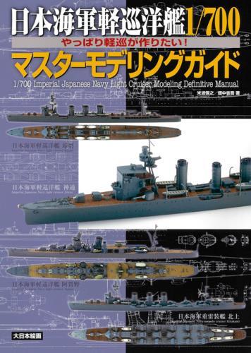 1/700 IJN Light Cruiser Modeling Definitive Manual