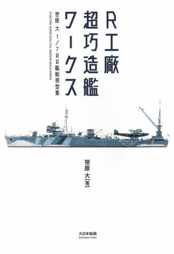 R Arsenal Super Skillful Shipbuilder Works Dai Sasahara