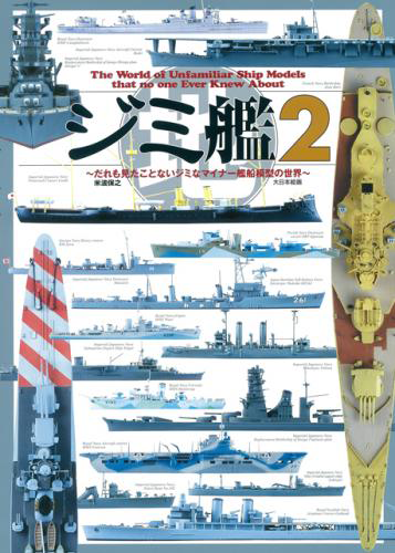 Minor Ships #2