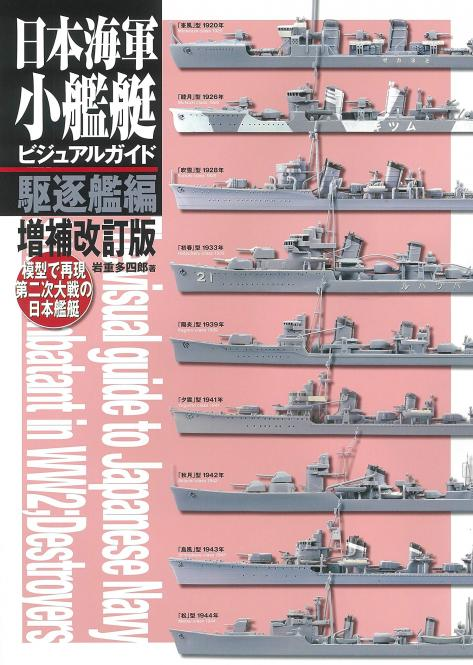 The Visual guide to Japanese Navy small combatant in WW2: Destroyers - revised Edition