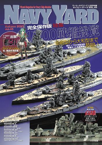 Navy Yard (Autumn 2020) Vol. 45