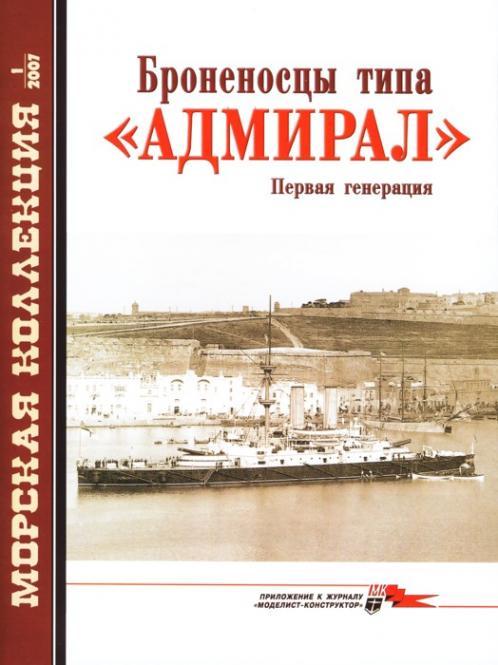 Kreuzer Typ Admiral