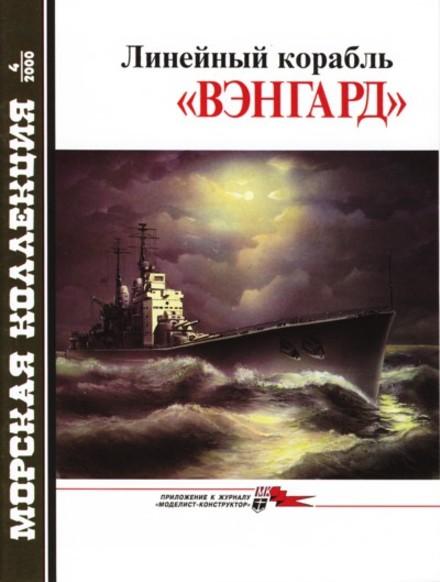 Vanguard Battleship 1946