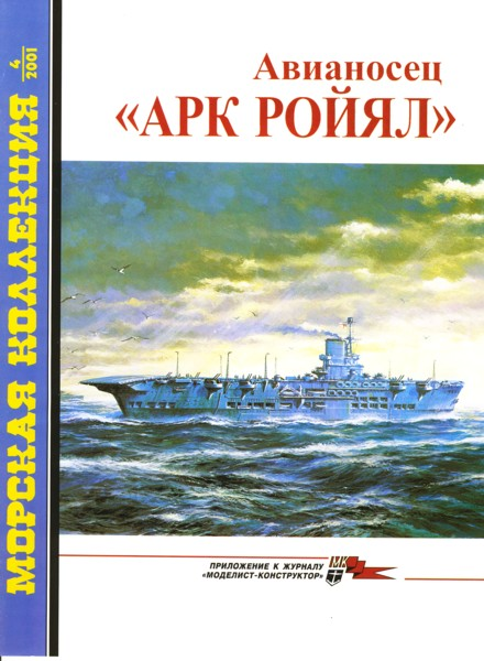 Ark Royal 1939 AircraftCarrier
