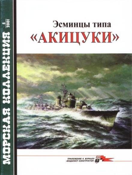 Akizuki 1942 Destroyer