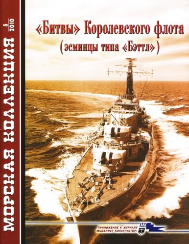 Battle Class Destroyer