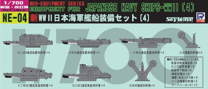 NEO Equipment for Japanese Navy Ships WWII (4)