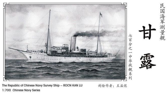 Republic of China Navy Survey Ship - ROCN Kan Lu