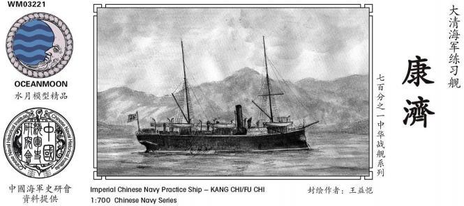 Imperial Chinese Navy Practice Ship Kang Chi / Fu Chi