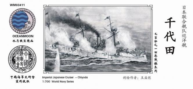 IJN Cruiser Chiyoda