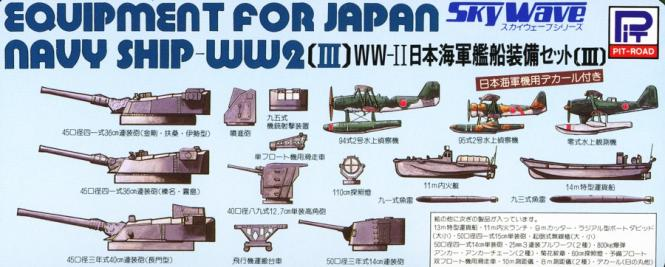 Equipment for Japanese Navy Ship WWII (III)