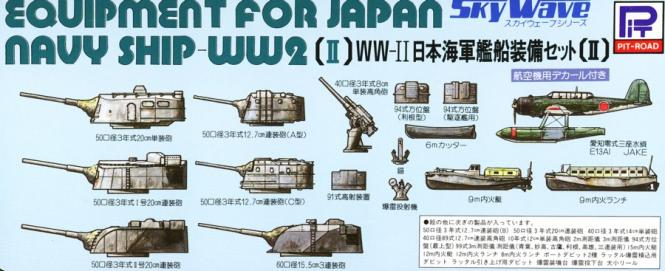 Equipment for Japanese Navy Ship WWII (II)