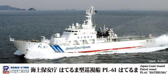 Japan Coast Guard Hateruma-Class Patrol Boat PL-61 Hateruma