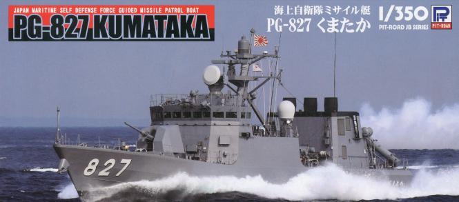 JMSDF Guided Missile Patrol Boat PG-827 Kumataka