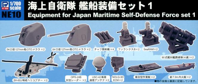 NEO Equipment for Japan Maritime Self-Defense Force - Set 1