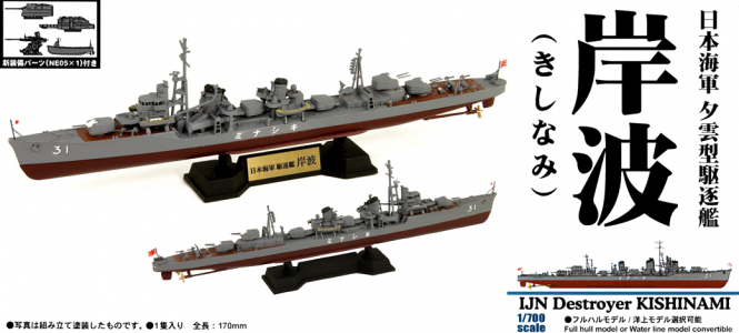 IJN Kishinami Yugumo-Class Destroyer