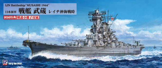 IJN Battleship Musashi Battle of Leyte Gulf