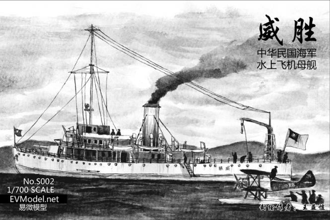 Chinese Navy Gunboat Wei Shen / De Sheng