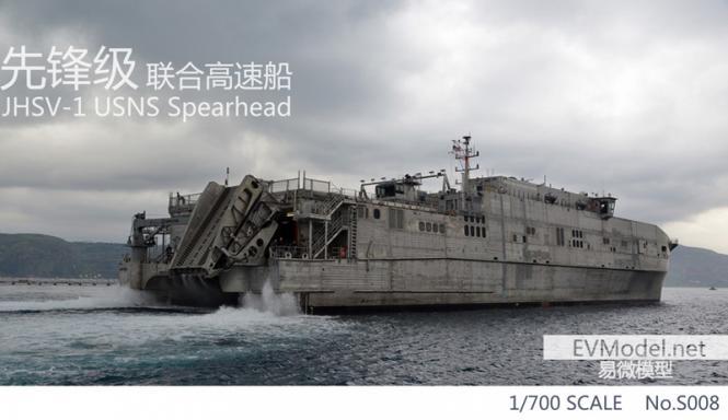 USS Spearhead JHSV-1 USNS
