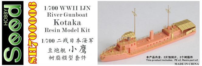WWII IJN River Gunboat Kotaka