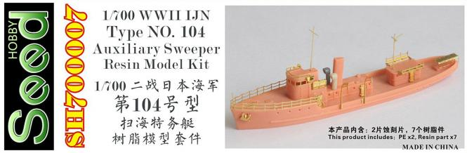 WWII IJN Type No.104 Auxiliary Sweeper