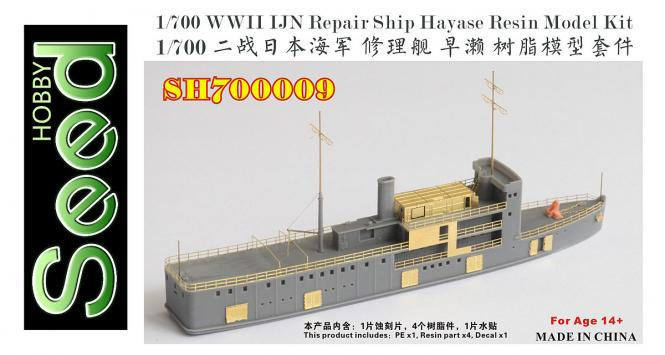 WWII IJN Repair Ship Hayase