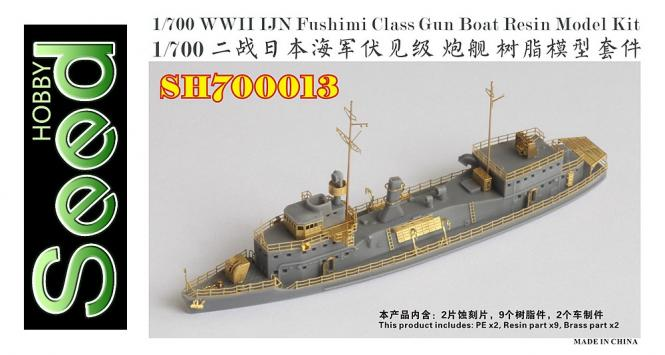 WWII IJN Fushimi Class Gun Boat