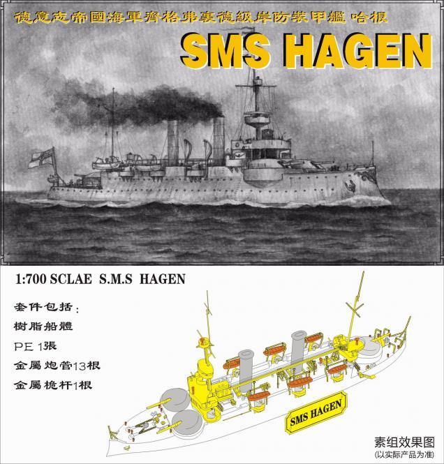 SMS Hagen Siegfried-Klasse nach Umbau
