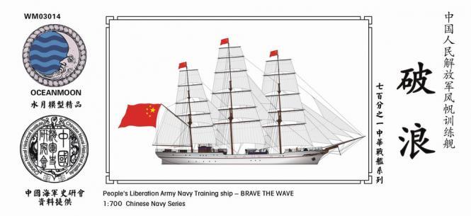 PLAN Training Ship Brave the Wave